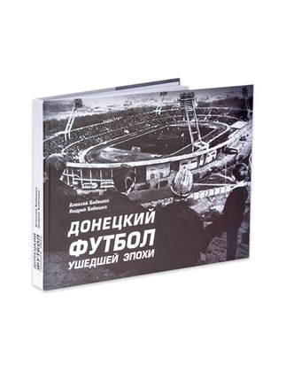 "Picture of The book ""Football of a bygone era"""