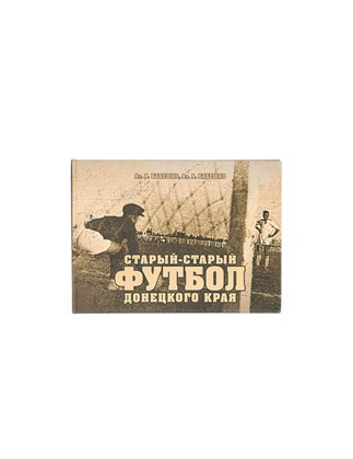 Picture of Old Old Football of the Donetsk Region book