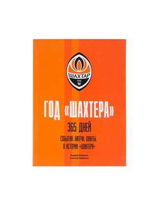 Picture of The Year of Shakhtar. 365 Days book