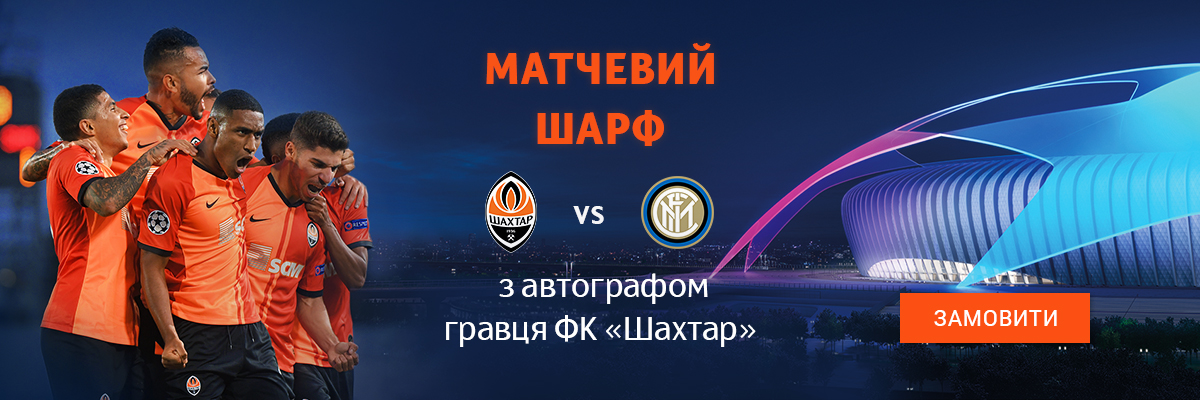 Заказ_CL_SD_Inter_ukr